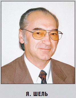 Доктор медицины Яков Шель