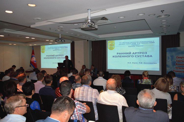 Конференция по травматологии