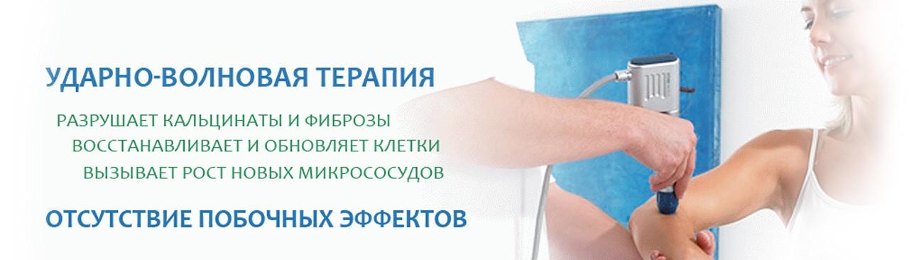 Ударно-волновая терапия коленного сустава м.киевская тошнота слабость боль в суставах