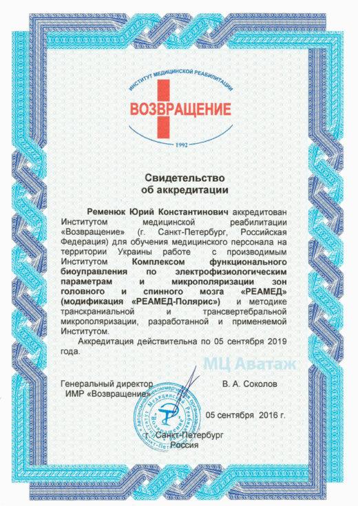 акредитация по микрополяризации украина