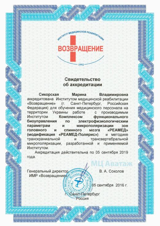 Акредитація спеціалістів медичного центру Аватаж по мікрополяризації мозку